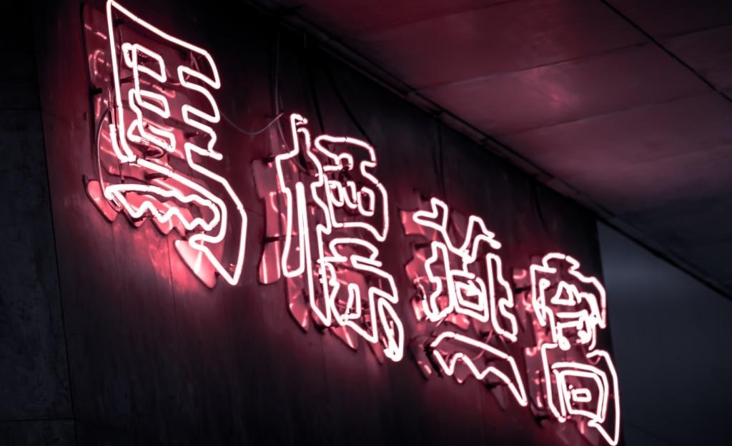 Leuchtreklamen in Hongkong.