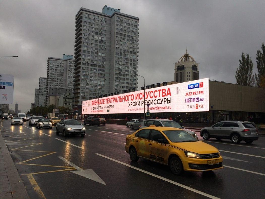 Neuer Arbat in Moskau